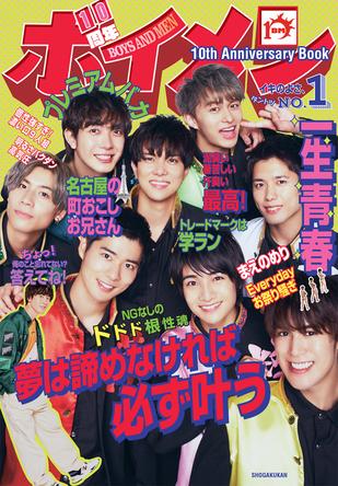 3月9日発売『BOYS AND MEN 10th Anniversary Book』の、お待ちかね!カバービジュアル初公開!! (1)