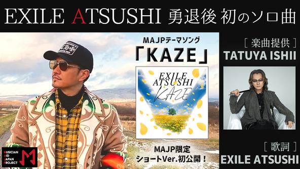 ミュージシャン支援プロジェクト『Musician Aid Japan Project』発起人を務めるEXILE ATSUSHI勇退後初のソロ楽曲「KAZE」を先行配信!