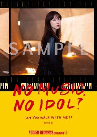 """タワーレコード アイドル企画「NO MUSIC, NO IDOL?」ポスター VOL.234に、3/3(水)『CAN YOU WALK WITH ME??』発売の""""柏木由紀""""が初登場!"""