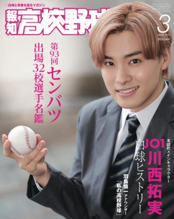 報知高校野球が創刊44年目の今年にリニューアル 本誌初のメインキャラクターはJO1・川西拓実さんに (1)