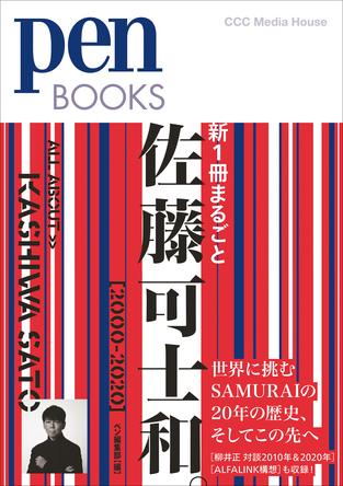 世界に挑むSAMURAI、佐藤可士和。その20年の歴史と未来を1冊に。『ペンブックス 新1冊まるごと佐藤可士和。[2000-2020]』、発売! (1)