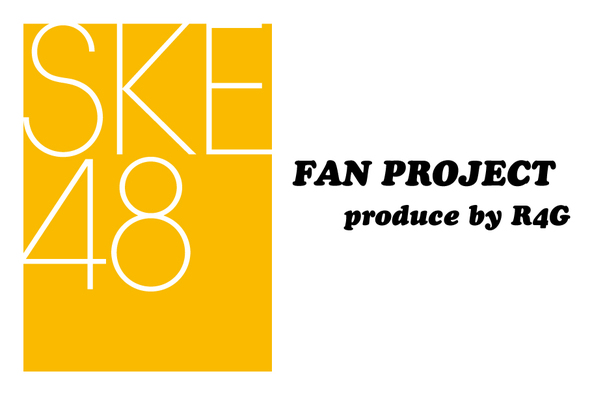 """SKE48 FAN PROJECT produce by R4G""が始動!熊崎晴香・佐藤佳穂・菅原茉椰の3人がコラボグッズをデザイン"