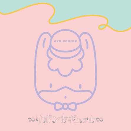 内田彩×ぐんまちゃんによる新曲「∞リボンをギュッと∞」が配信リリース決定 (1)