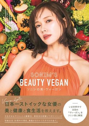 女優・ソニンの美と健康のライフスタイルを惜しみなく収録! 「ソニンの美・ヴィーガン」発売!! (1)