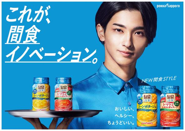 横浜流星さんから「NEW間食STYLE」のご提案 (1)