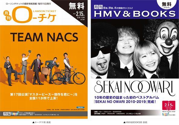 【本日発行】フリーペーパー『月刊ローチケ/月刊HMV&BOOKS』2月号の表紙・巻頭特集は「TEAM NACS」&「SEKAI NO OWARI」が登場!