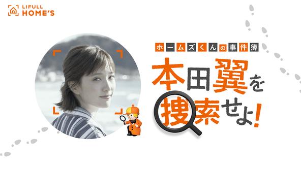 【LIFULL HOME'S × QuizKnock】「ホームズくんの事件簿 本田翼を捜索せよ!」WEBキャンペーン開始! (1)