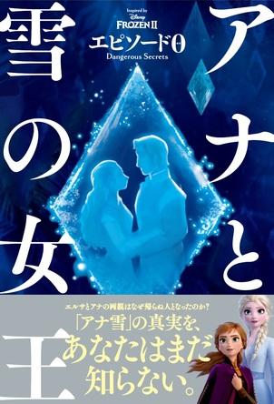 『アナ雪』の語られざる真実がついに明らかに! 世界中で話題沸騰の注目本「アナと雪の女王 エピソード0 Dangerous Secrets」いよいよ発売!! (1)
