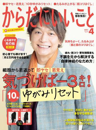 香取慎吾さん表紙! 復刊第2弾特別号『からだにいいこと 2021年4月号』2月16日(火)に発売