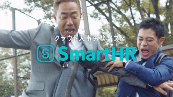木梨憲武さん&伊藤淳史さんが、上司部下を熱演!SmartHR テレビCM「入社書類を、オンラインで」篇、「紙からの解放」篇を放送 (1)