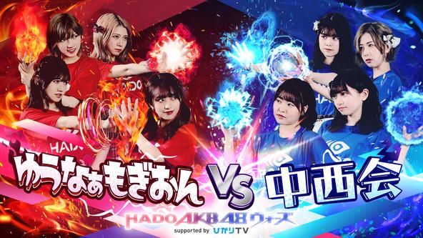 AKB48の人気メンバー、「ゆうなぁもぎおん」と「中西会」が夢の実現をかけて、ARスポーツHADOで対戦! (1)