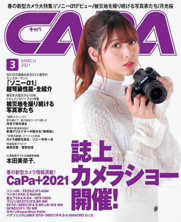 """誌上カメラショー「CaPa+2021」開催!! 各メーカーの""""今""""注目の製品を紹介するほか、春の新型カメラ&レンズ情報も満載の【CAPA 2021年3月号発売】"""