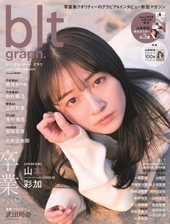 NMB48 山本彩加、グループからの卒業&芸能界引退を控える彼女を夕暮れの海で撮影!「blt graph. vol.64 Amazon限定版」表紙解禁