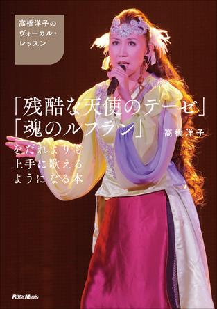 「残酷な天使のテーゼ」で知られる歌手・高橋洋子が初の書籍を刊行 (1)
