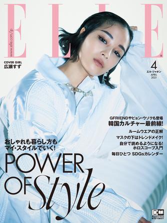 広瀬すず、ルイ・ヴィトンの春夏コレクションを纏いクールな魅力を披露!韓国カルチャー特集も「エル・ジャポン」4月号