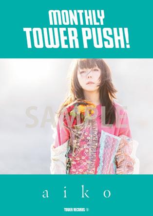 aikoが3月の「マンスリー・タワー・プッシュ」に!全店ポスター掲示 & フリーマガジン配布! (1)