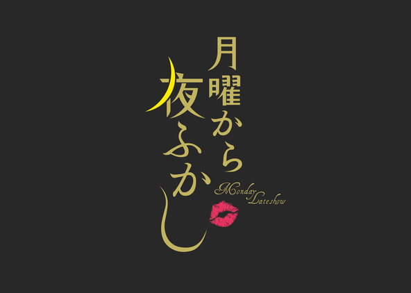 『月曜から夜ふかし』ロゴ (c)NTV
