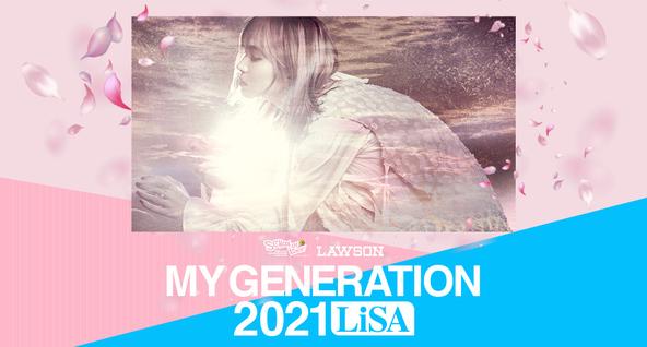 卒業生へ贈る特別企画始動!LiSAと一緒に『旅立ちの日に』を歌う10代リスナーを募集開始!『SCHOOL OF LOCK!×LiSA MY GENERATION 2021』 (1)