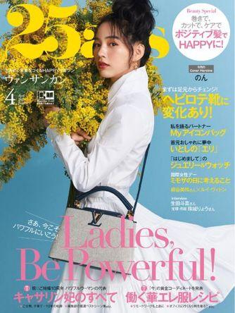 25ans4月号(2月26日発売)のカバーヒロインは、のんさん!さあ今こそパワフルに、Ladies,Be Powerful! (1)