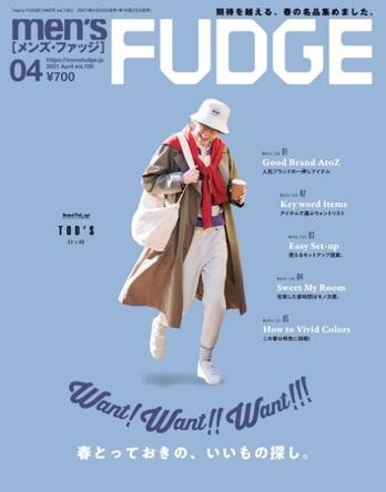 期待を越える、春の名品集めました。『men's FUDGE 2021年4月号』発売。 (1)
