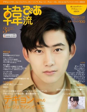 テギョン (2PM)が目印!「韓流ぴあ」3月号にAB6IX大特集やスヒョン&フン(from U-KISS)、『愛の不時着展』など掲載
