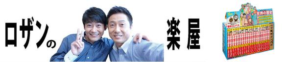 「コロナも入っている! 漫画家さん、いつ描いたん!?」高学歴お笑いコンビ ロザンと角川まんが学習シリーズ『世界の歴史』がYouTubeでコラボ! (1)