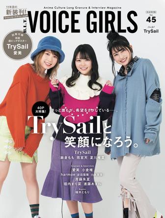 TrySail、愛美と笑顔いっぱいになろう!「B.L.T. VOICE GIRLS Vol.45」表紙および裏表紙ビジュアルを初解禁