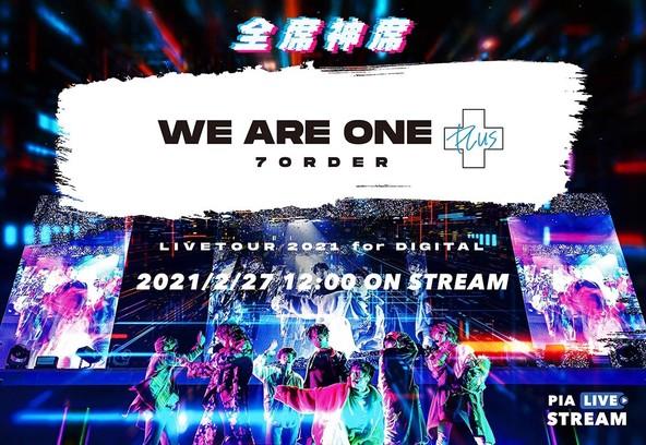 7ORDER、武道館公演にCGなどの最新映像技術をプラスした 「WE ARE ONE PLUS」配信スタート!急遽インスタライブも決定! (1)