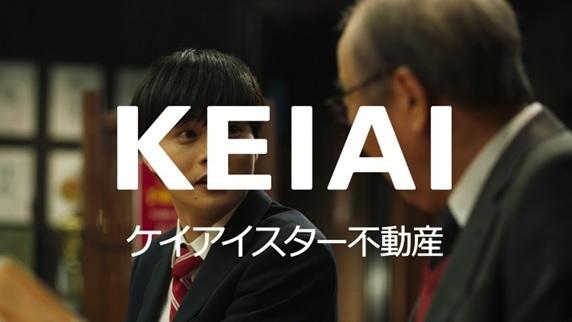 ドラマ仕立ての新CM完成!「ケイアイスターな物語」2021年3月1日(月)よりTV各局にてTVCMの放映を開始