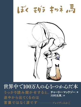 数々のベストセラーを発表してきた川村元気が初の翻訳、ブレイディみかこも絶賛の美しすぎるイラストと珠玉の言葉たち!