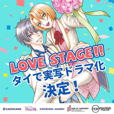 芸能界BL漫画『LOVE STAGE!!』がタイで実写ドラマ化決定! (1)