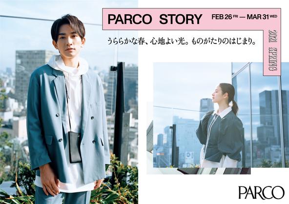 【パルコ2021年 春ファッションキャンペーン】町田啓太さんがイメージモデルに就任!完全オリジナルWEB小説を2月26日(金)より公開! (1)