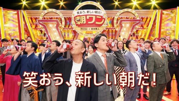 千鳥/ガンバレルーヤ/ミルクボーイ/すゑひろがりずも参加!大勢の芸人が渾身ネタで日本の朝に笑いを届ける3.2「朝ワン」プロジェクト始動!新CMでは千鳥が指揮を執り開始を宣言! (1)