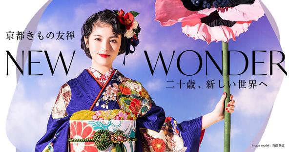 今年成人を迎えた女優・浜辺美波が華麗に着こなす最新振袖コレクション!「京都きもの友禅」新ビジュアルを公開
