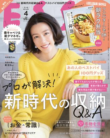 木村佳乃が表紙登場『ESSE』4月号でイギリス発の翻訳劇に挑む生田斗真にインタビュー、心地よい家時間をつくる習慣とは?