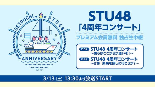 STU48、広島サンプラザホールで開催される「STU48 4周年コンサート」が生中継決定!