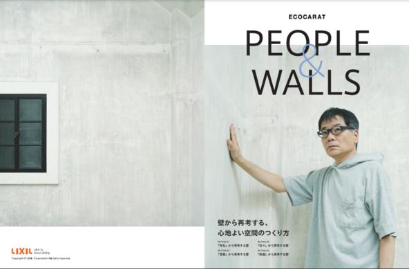 いとうせいこう、坂本美雨、浅野いにお、などの豪華アーティスト陣が語るLIXIL「PEOPLE&WALLS MAGAZINE」を書店で配布開始 (1)