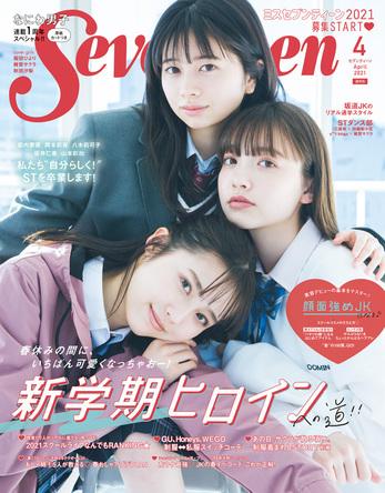 雑賀サクラが「Seventeen」初表紙から早くも2度目の表紙に登場!! (1)  (C)Seventeen/集英社