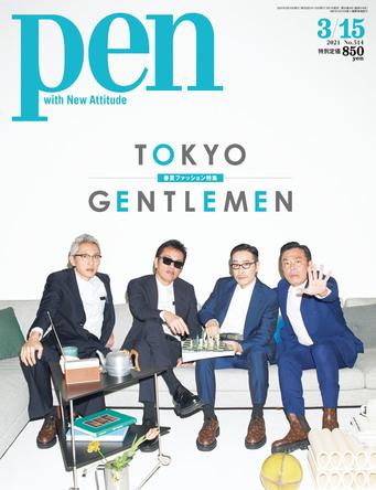 田口トモロヲ、松重 豊、光石 研、遠藤憲一。もしもバイプレイヤーズが、ファッションモデルだったら?「春夏ファッション特集 TOKYO GENTLEMEN」Pen最新号は、3/1(月)発売です。