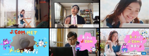 「リモート会議」で、おいでやす小田さん、固まる!? 吉高由里子さんが、おいでやす小田さんと共演 J:COM NET新TVCM 「リモート会議」篇 2021年3月5日(金)より放映 (1)