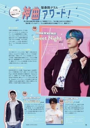 「最旬韓国ドラマ&カルチャーFANBOOK」が好評発売中!BTS Vも楽曲提供した「梨泰院クラス」の神曲秘話をFANBOOKから大公開