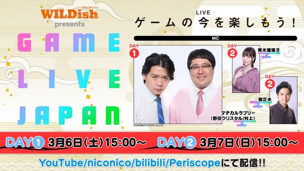 マヂラブ・野田クリスタルの「スーパー野田ゲーPARTY」特集も!『GAME LIVE JAPAN With ファミ通・電撃ゲームアワード』番組プログラムを紹介