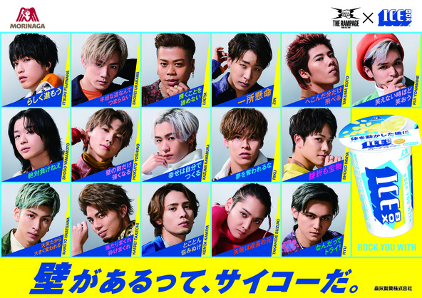 THE RAMPAGE from EXILE TRIBEが森永「アイスボックス」とコラボ、AR動画で彼らがあなたの目の前に!