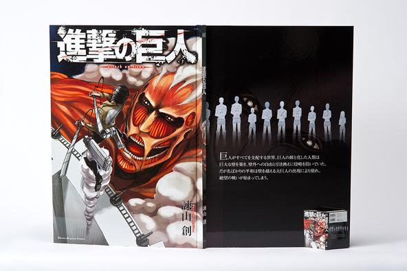 目指せギネス世界記録(TM)! 世界一大きな書籍『巨人用 進撃の巨人』世界100冊限定発売! (1)