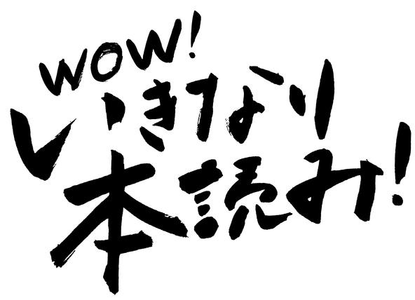岩井秀人プロデュースの人気企画『いきなり本読み!』がTV版としてシリーズ化決定!『WOW!いきなり本読み!』