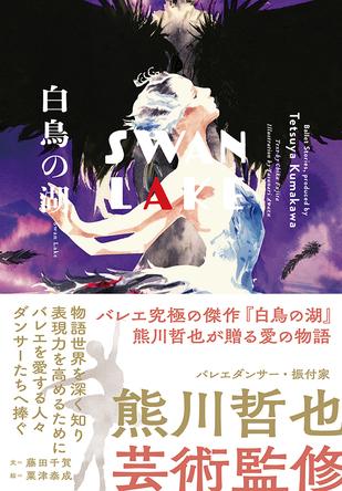 熊川哲也ArtNovelシリーズ第2弾!バレエ至高の名作『白鳥の湖 Swan Lake』の美しい愛の奇跡を藤田千賀が小説化