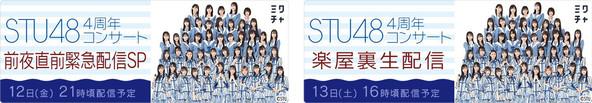 """STU48の4周年コンサート特別番組「コンサート前夜直前緊急配信SP」&「楽屋裏生配信」を""""ミクチャ""""で生配信!"""