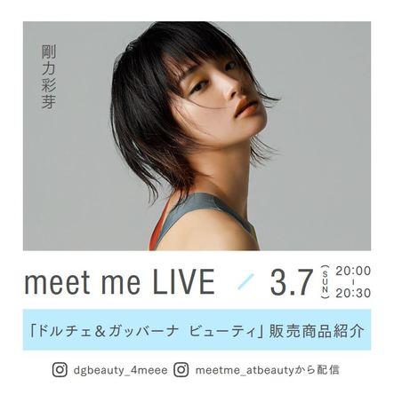 剛力彩芽らによる豪華ライブや先行発売コレクションも、ドルチェ&ガッバーナ ビューティが「イセタン メイクアップ パーティ」に参加!