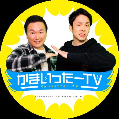 TwitterLIVEバラエティ番組「かまいったーTV」の総視聴回数3,500万回突破!さらにファン待望の公式グッズを販売予定! (1)