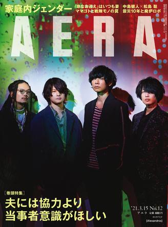 Sexy Zone中島健人&松島聡、グループの10年を振り返り「みんな大人になり、結束力は今まで以上」[Alexandros]表紙「AERA」に登場